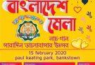 Valobashar Bangladesh Mela